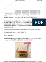 日本藥妝必買 8大.pdf