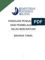 Bahasa Tamil Kelas Bercantum Januari 2017.pdf