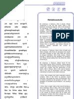 Mahadev Stuti by Brihaspati