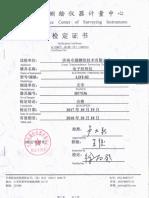 6.Certificate of TianYu Eletronic Theodolite B57536