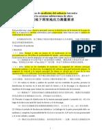 Requisitos Técnicos Para El Hidrofracturamiento d