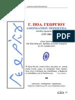 Γ. ΠΟΛ. ΓΕΩΡΓΙΟΥ