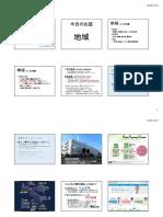 180316 白石区民医連アカデミー「地域分析と民医連の役割」佐藤健太