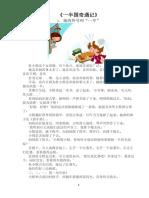 一半国奇遇记.pdf