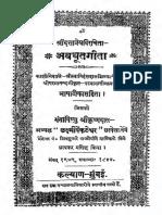 Hindi Book Avadhut.gita.of.lord.Dattatreya.with.Paramananda.bhasa.tika