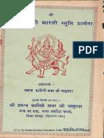 Jagadamba Ki Arti Stuti Prarthana - Managing Commitee Chamunda