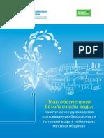 Water-safety-plan-Rus.pdf