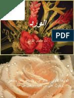 هذه الوردات لك.pdf