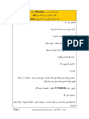 نموذج اسئلة الاختبار بالعربي