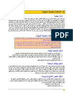 01_occupational-safety.pdf
