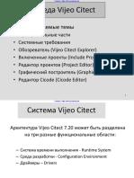 Vijeo Citect v7.20. Учебный Курс