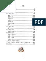 4 Foundation Chinese