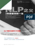 《NLP之父3天改变你的一生-完整简体版》