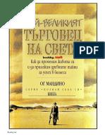 Ог Мандино-Най-великият търговец на света.pdf