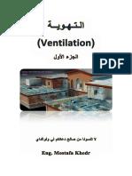 Ventilation @MEP ENG