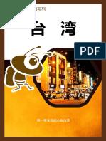 蚂蜂窝台湾