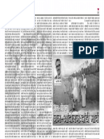 Gandhi and Public Movement in Dandi March and Civil Disobedience Movement