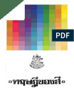 ColorTheory_Sil_Perasri.pdf