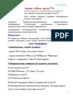 Сценарий Праздника ДЕНЬ ЧИСЛА ПИ - Енко Наталия Алексеевна