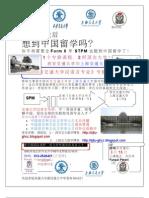 2010 SPM Foundation Flyer