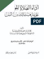 أداء الصلاة المؤسس على مذهب مالك بن أنس.pdf