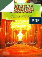 الخير الكثير في الصلاة والسلام على البشير النذير(1).pdf