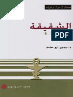 03_ الشقيقة أريد حلاً ـ د. سمير أبو حامد.pdf