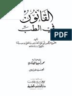 03_ القانون في الطب.pdf