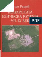 Българската езическа култура VII-IX B.