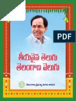 Teeyanyna Telugu Telangana Velugu_V3.pdf