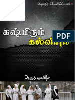 Kashmir - Thozhar Publication