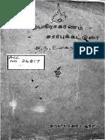 சங்கற்பநிராகரணம் - சார்புக்கட்டுரை,