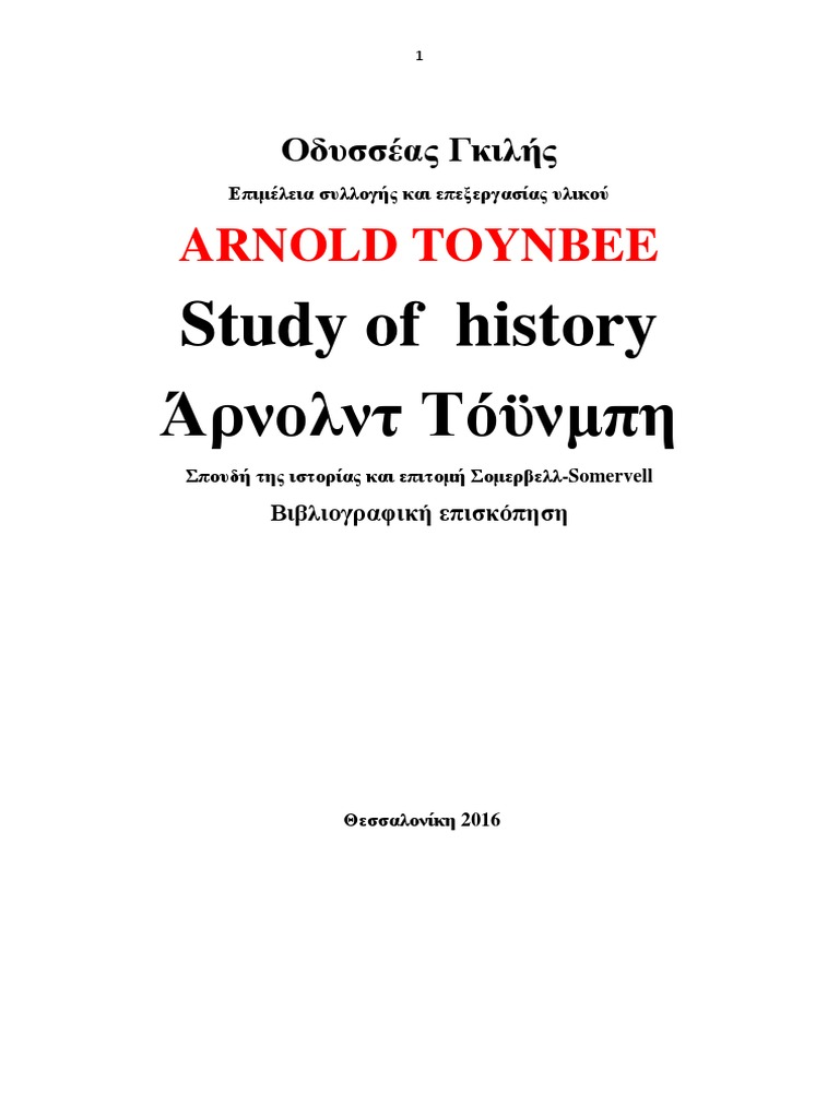 Toynbee Arnold Study Of History December 2012 At Manual Kud Uessaonikh 2016 Ancient Greece Western World