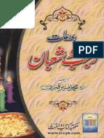 Biddat Rajjab Aur Sheban(Shk.munir Qamar) رجب و شعبان کی بدعات