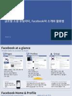 페이스북 한글 매뉴얼 (Facebook Manual in Korean)