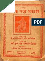 Dainik Yajna Prakash - Arya Yuvak Sangh