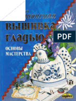 B. D. Koroleba - Fundamentos del bordado (en ruso) (Paritet, 2007).pdf