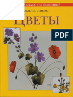 Helen M. Stivens - Flowers, A Practical Guide (en Ruso) (Niola Press, 2006)