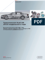 Pps 457 Transm Audi a8 2010 Rus