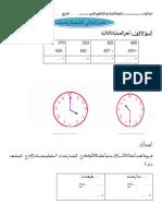 امتحانات_الفصل_الثاني_في_اللغة_العربية_و_الرياضيات_السنة_2_ابتدائي.docx