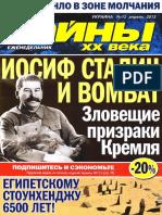 Taini_XX_veka_12_2013