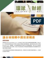 ChineseWorldNet.com Inc. (Corporate Brochure - Chn)