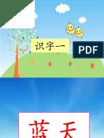 1.0  识字一 (1).pptx