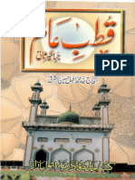 Qutub e Alam Hazrat Jahangir Sani Ashrafi Jilani Alaihir Rahmah