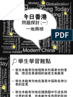 今日香港 - 問題探討(一)