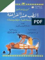 الطب عند الفراعنة (أمراض - وصفات طبية - خرافات ومعتقدات) - كريستيانو داليو.pdf