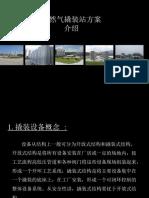 LNG撬装站方案介绍