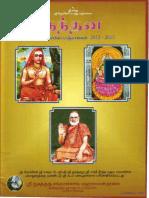 Vakya Panchangam Tamil 2012 2013