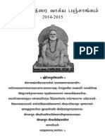 Vakya Panchangam Tamil 2014 15