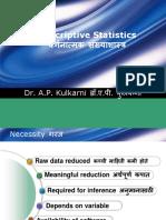 H. Descriptive Statistics मराठी